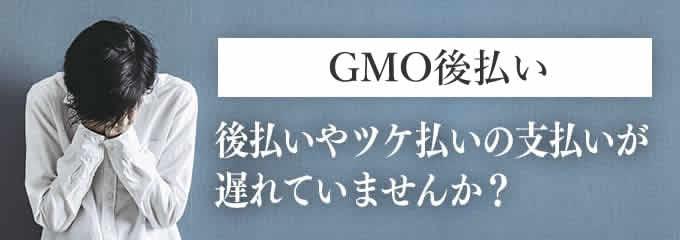 GMO後払いからの督促を無視していませんか?
